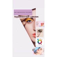 Методическое пособие Перманентный макияж